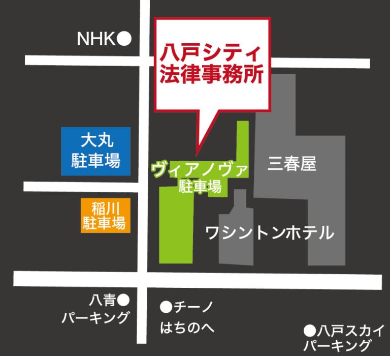 八戸シティ法律事務所地図