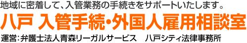 入管業務サイト - 八戸シティ法律事務所