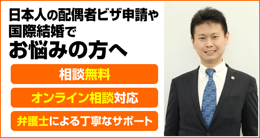 日本人の配偶者ビザ申請や国際結婚でお悩みの方へ