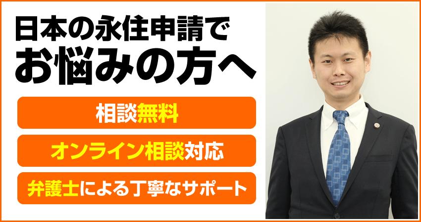 日本の永住申請でお悩みの方へ