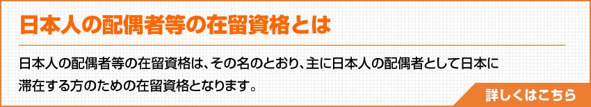 日本人の配偶者等の在留資格とは