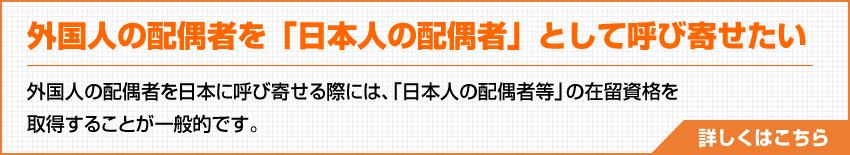 外国人の配偶者を「日本人の配偶者」として呼び寄せたい