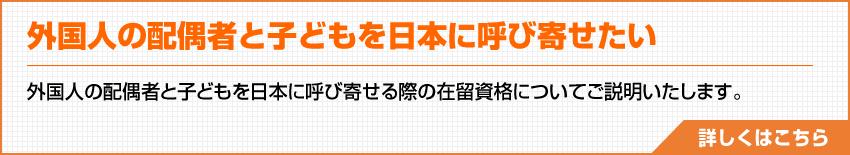 外国人の 配偶者と子どもを日本に呼び寄せたい