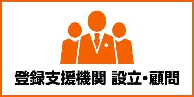 登録支援機関設立・顧問